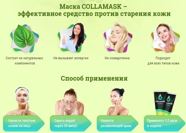 Применение «Сollamask»