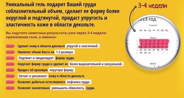гель для увеличения бюста украина