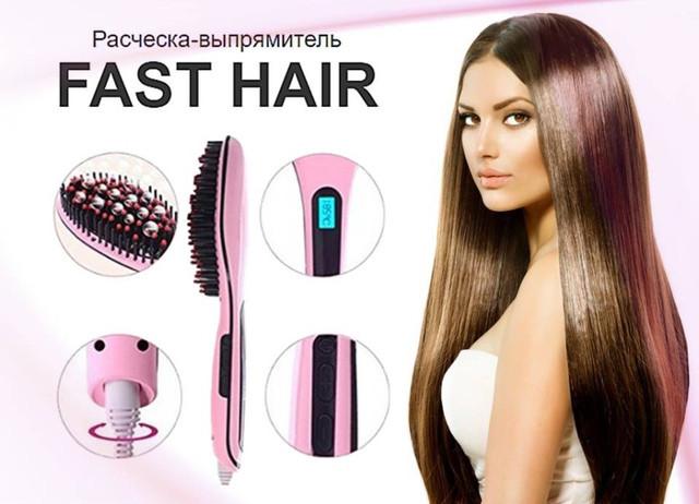 Расческа выпрямитель для волос fast