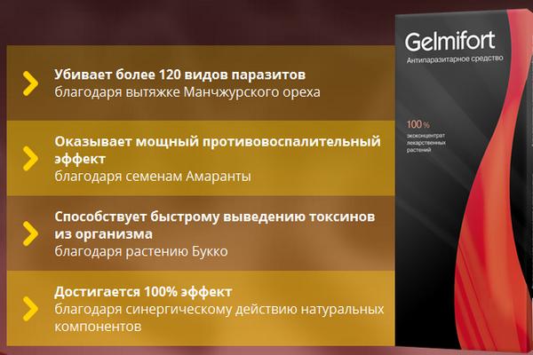 """Плюсы средства """"Gelmifort"""""""