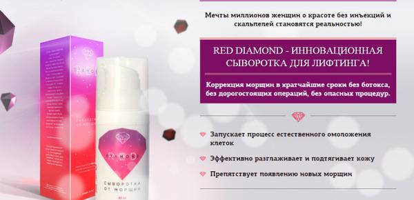 """Действие сыворотки """"Red Diamond"""""""