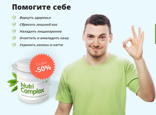 "Плюсы средства ""Nutricomplex"""