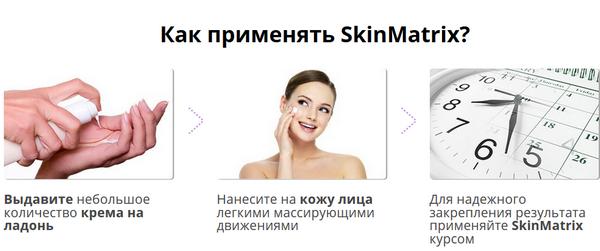 """Применение """"SkinMatrix"""""""