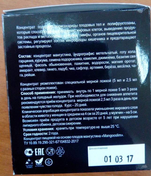 Упаковка Мангуслим