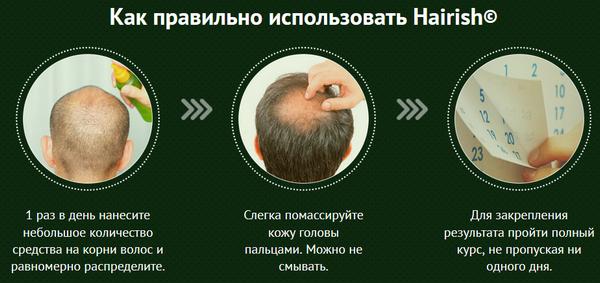 "Применение ""Hairish"""