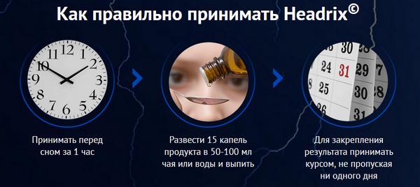 """Применение средства """"Headrix"""""""