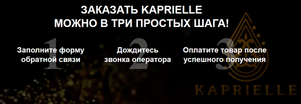 "Покупка маски ""Kaprielle"""