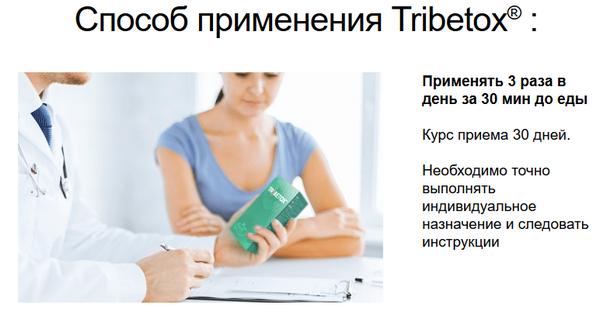 """Применение """"Tribetox"""""""