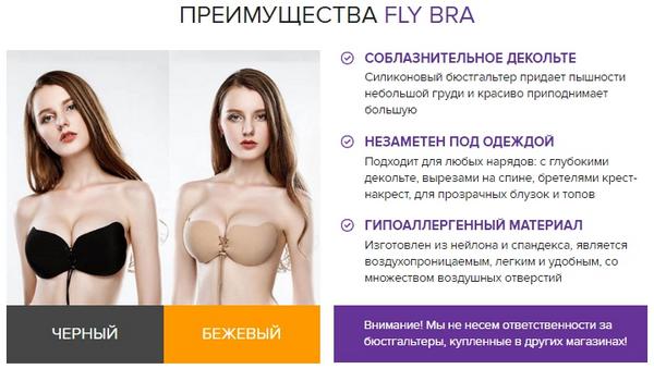 """Плюсы бюстгальтера """"Fly bra"""""""