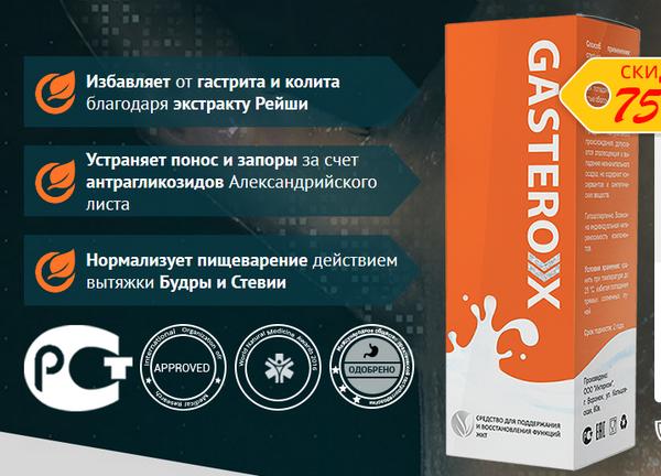 """Gasterox"""