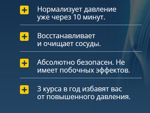 """Плюсы средства """"Normaten"""""""