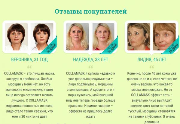 Отзывы о «Сollamask»