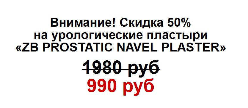 Пример акционной цены на официальном сайте