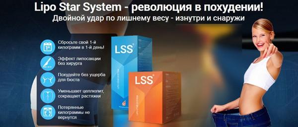 """Плюсы """"Lipo star system"""""""