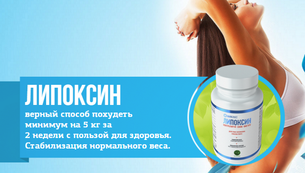 """Плюсы препарата """"Липоксин"""""""