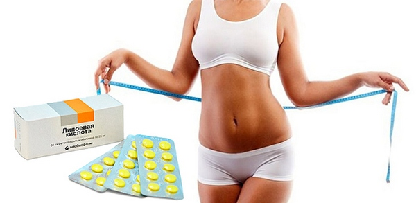Что за лекарство есть чтобы похудеть