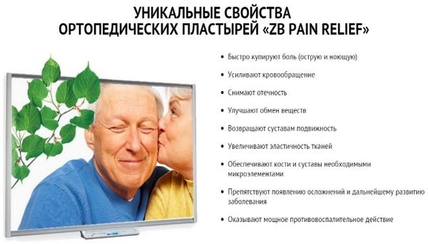 """Плюсы ортопедического пластыря """"Zb Pain Relief"""""""