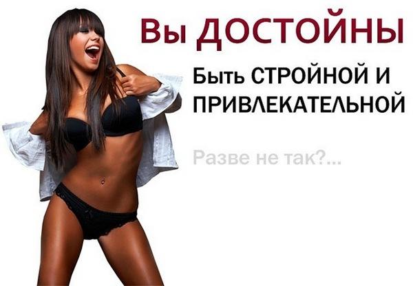Правильная мотивация к похудению