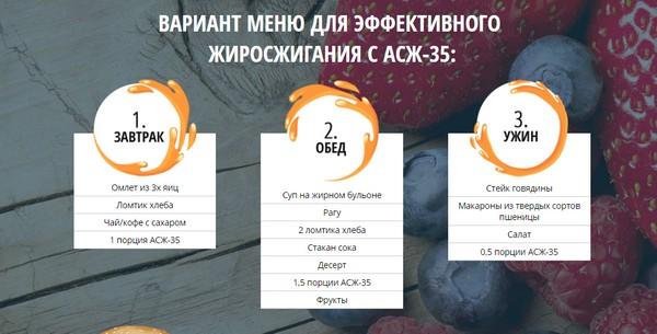 """Применение """"АСЖ 35"""""""