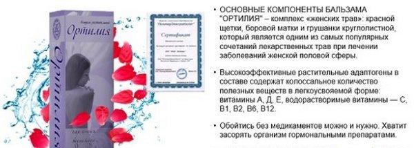 """Состав бальзама """"Ортилия"""""""