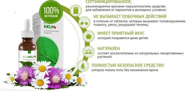 Плюсы «Biohelm Plus»