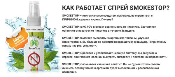 """Эффективность спрея """"Smokestop"""""""