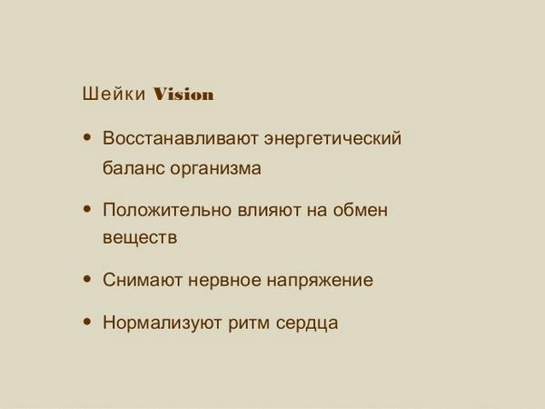 Преимущества коктейлей «Vision Shakes»