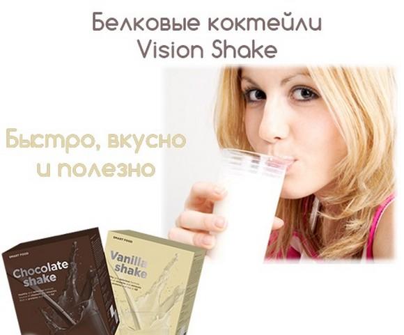 Применение коктейлей «Vision Shakes»