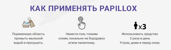 """Применение """"Папилокс"""""""