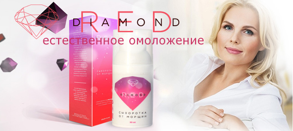 "Сыворотка ""Red Diamond"""