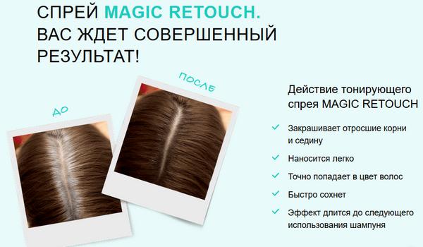 Плюсы спрея «Magic retouch»