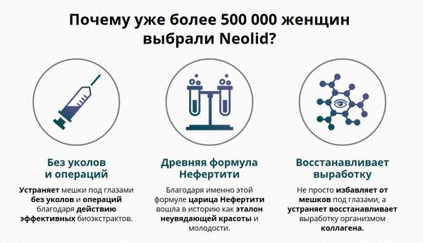 "Плюсы комплекса ""Neolid"""