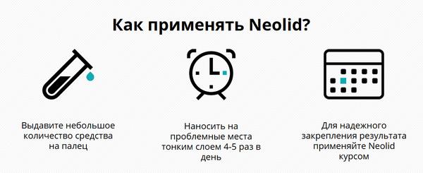 "Применение ""Neolid"""