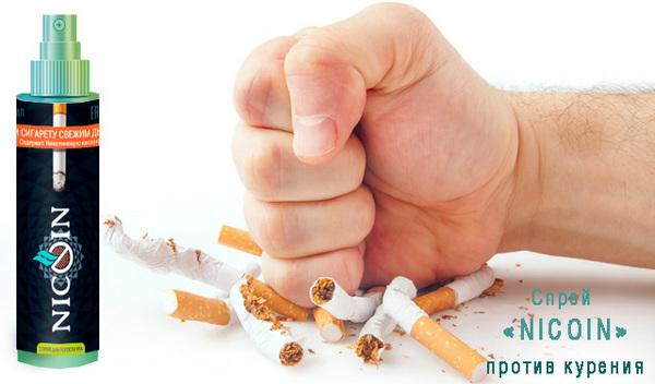 """Спрей от курения """"Nicoin"""""""