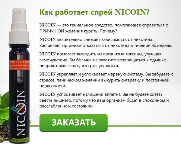 "Плюсы спрея ""Nicoin"""