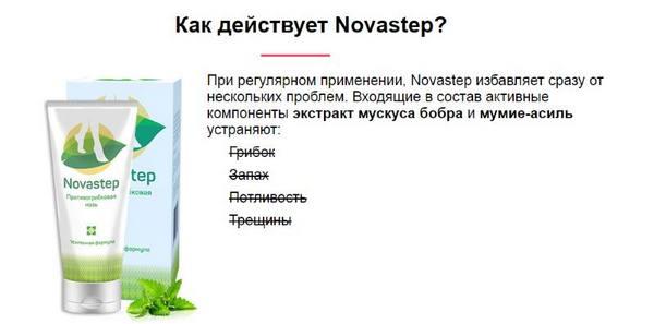 """Действие мази """"Novastep"""""""
