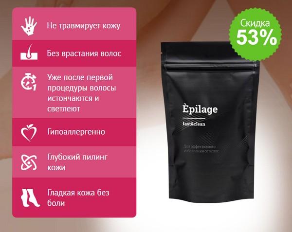 """Плюсы средства """"Epilage"""""""