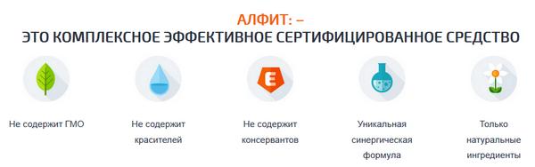 """Плюсы комплекса """"Алфит"""""""