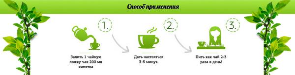 """Применение чая """"Сбор 70 трав"""""""